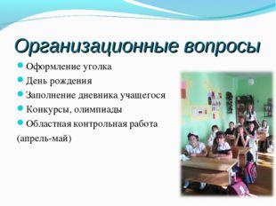Организационные вопросы Оформление уголка День рождения Заполнение дневника у