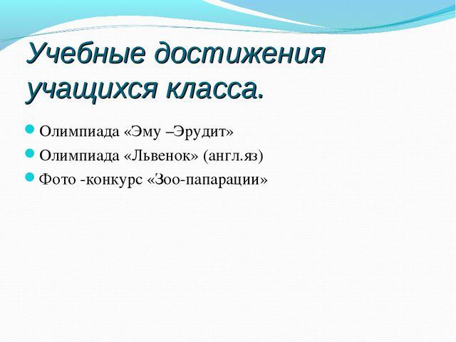 Учебные достижения учащихся класса. Олимпиада «Эму –Эрудит» Олимпиада «Львено...