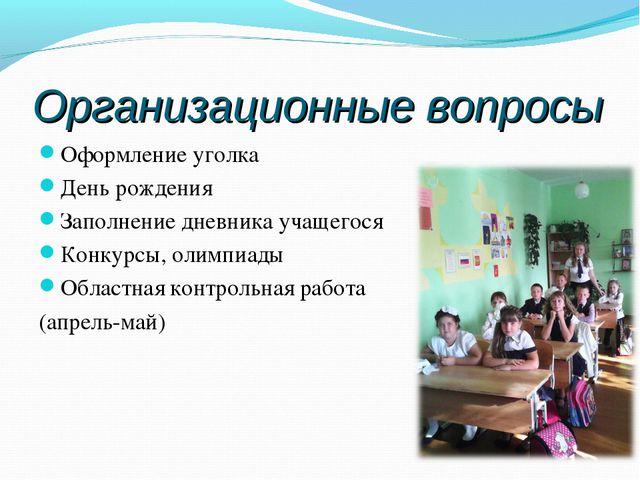 Организационные вопросы Оформление уголка День рождения Заполнение дневника у...