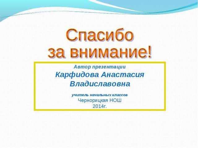 Автор презентации Карфидова Анастасия Владиславовна учитель начальных классов...