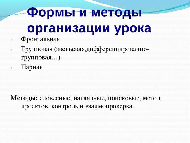 Формы и методы организации урока Фронтальная Групповая (звеньевая,дифференцир...