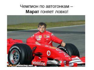 Чемпион по автогонкам – Марат гоняет ловко!