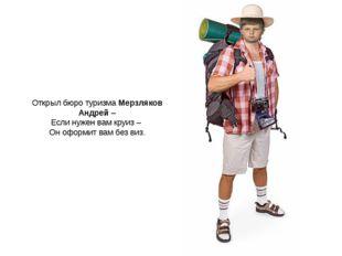 Открыл бюро туризма Мерзляков Андрей – Если нужен вам круиз – Он оформит вам