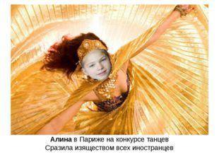 Алина в Париже на конкурсе танцев Сразила изяществом всех иностранцев