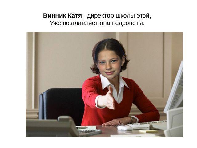 Винник Катя– директор школы этой, Уже возглавляет она педсоветы.