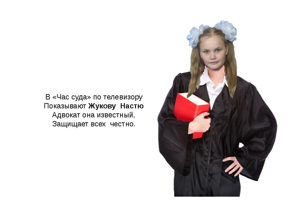 В «Час суда» по телевизору Показывают Жукову Настю Адвокат она известный, Защ...