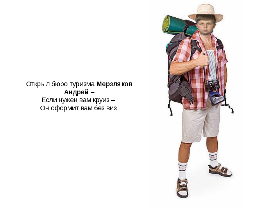 Открыл бюро туризма Мерзляков Андрей – Если нужен вам круиз – Он оформит вам...