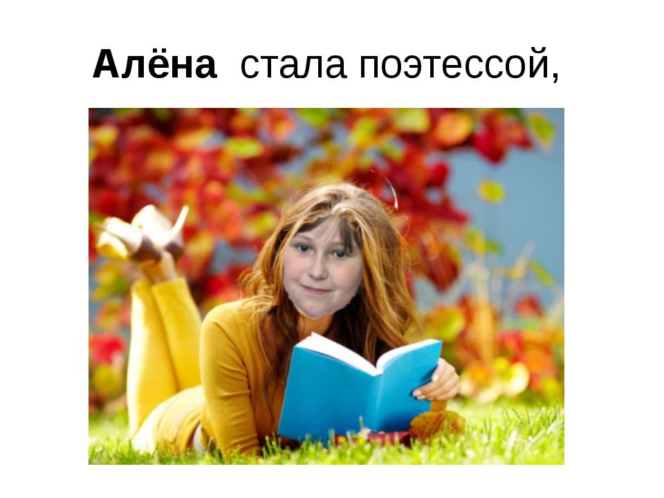 Алёна стала поэтессой,