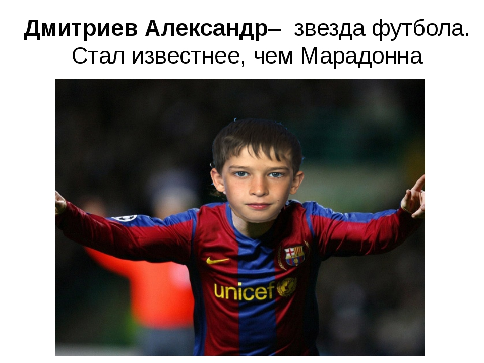 Дмитриев Александр– звезда футбола. Стал известнее, чем Марадонна