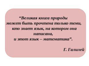 """""""Великая книга природы может быть прочтена только теми, кто знает язык, на к"""