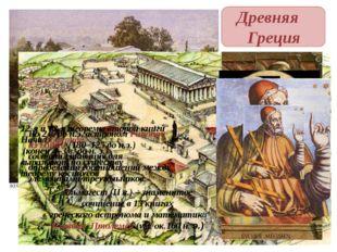 12-я и 13-я теоремы второй книги Начал Евклида (конец 4–3 в. до н. э.) выража