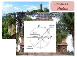 Древняя Индия Если греки по углам вычисляли хорды, то индийские астрономы в