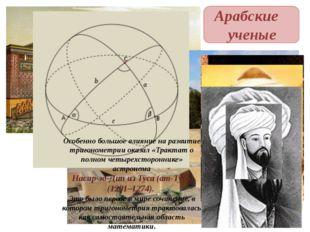 Арабские ученые Аль-Баттани (ок. 900 н.э.) в математической части «Сабейског