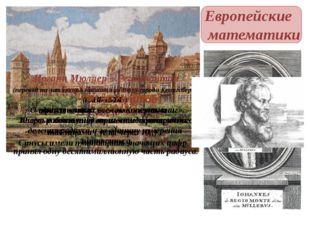 Европейские математики Иоганн Мюллер – Региомонтан (перевод на латинский наз