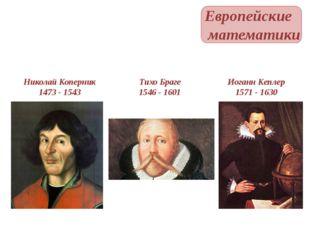 Николай Коперник 1473 - 1543 Тихо Браге 1546 - 1601 Иоганн Кеплер 1571 - 1630
