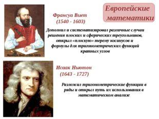Европейские математики Дополнил и систематизировал различные случаи решения