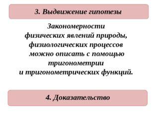 3. Выдвижение гипотезы Закономерности физических явлений природы, физиологич