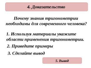 4. Доказательство 1. Используя материалы укажите области применения тригоном