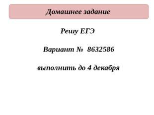 Домашнее задание Решу ЕГЭ Вариант № 8632586 выполнить до 4 декабря