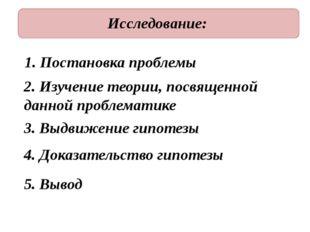 Исследование: 2. Изучение теории, посвященной данной проблематике 1. Постано