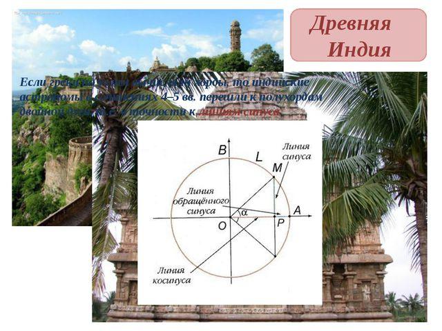 Древняя Индия Если греки по углам вычисляли хорды, то индийские астрономы в...