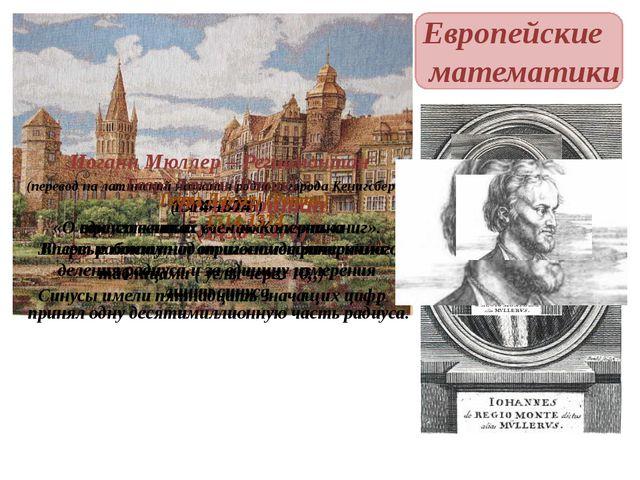 Европейские математики Иоганн Мюллер – Региомонтан (перевод на латинский наз...