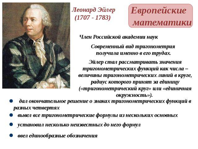 Европейские математики Член Российской академии наук Леонард Эйлер (1707 - 1...