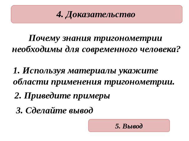 4. Доказательство 1. Используя материалы укажите области применения тригоном...