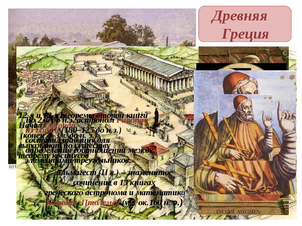 12-я и 13-я теоремы второй книги Начал Евклида (конец 4–3 в. до н. э.) выража...