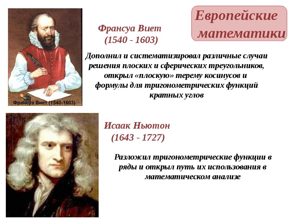 Европейские математики Дополнил и систематизировал различные случаи решения...