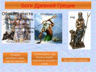 Боги Древней Греции Громовержец, царь богов и людей, повелитель молний и гром