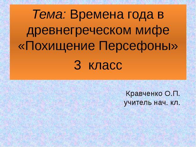 Выпо Тема:Времена года в древнегреческом мифе «Похищение Персефоны» 3 класс...