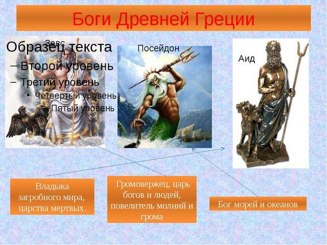 Боги Древней Греции Громовержец, царь богов и людей, повелитель молний и гром...