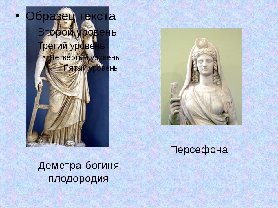 Деметра-богиня плодородия Персефона