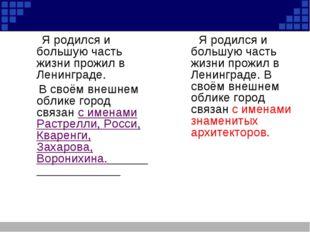 Я родился и большую часть жизни прожил в Ленинграде. В своём внешнем облике