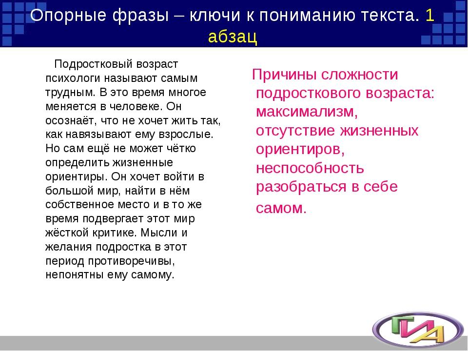 Опорные фразы – ключи к пониманию текста. 1 абзац Подростковый возраст психол...