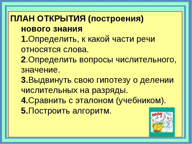 ПЛАН ОТКРЫТИЯ (построения) нового знания 1.Определить, к какой части речи отн...