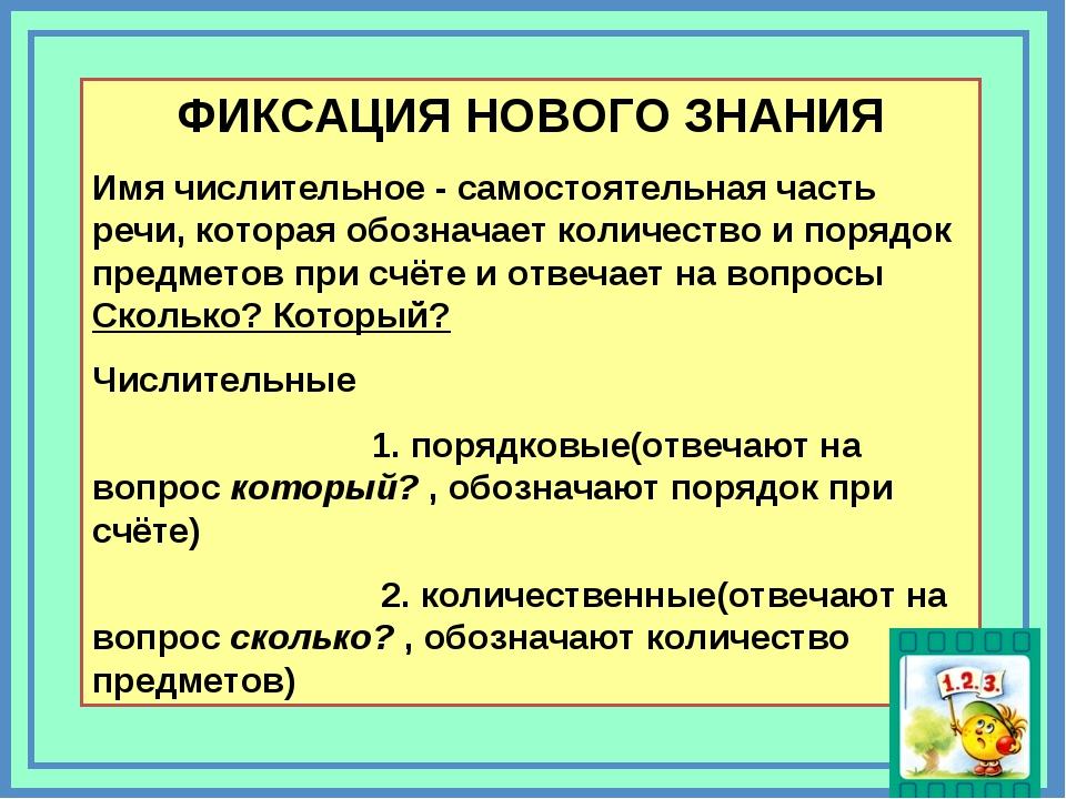 ФИКСАЦИЯ НОВОГО ЗНАНИЯ Имя числительное - самостоятельная часть речи, которая...