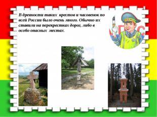 * В древности таких крестов и часовенок по всей России было очень много. Обыч