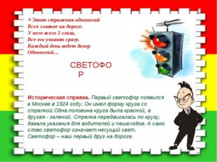 СВЕТОФОР * Историческая справка. Первый светофор появился в Москве в 1924 год
