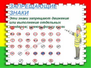ЗАПРЕЩАЮЩИЕ ЗНАКИ Эти знаки запрещают движение или выполнение отдельных манёв