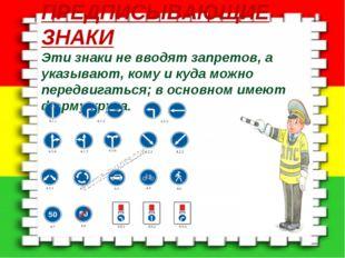 ПРЕДПИСЫВАЮЩИЕ ЗНАКИ Эти знаки не вводят запретов, а указывают, кому и куда