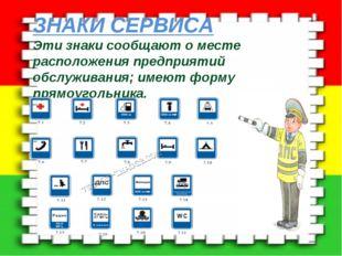 ЗНАКИ СЕРВИСА Эти знаки сообщают о месте расположения предприятий обслуживани