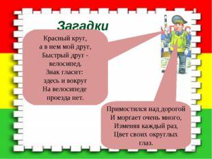Загадки * Красный круг, а в нем мой друг, Быстрый друг - велосипед. Знак гла