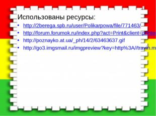 Использованы ресурсы: http://2berega.spb.ru/user/Polikarpowa/file/771463/ htt