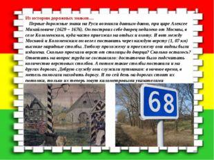 * Из истории дорожных знаков… Первые дорожные знаки на Руси возникли давным-д
