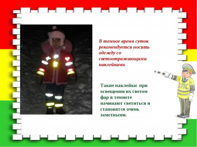* В темное время суток рекомендуется носить одежду со светоотражающими наклей...