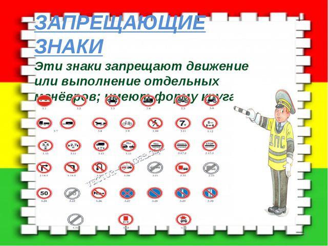 ЗАПРЕЩАЮЩИЕ ЗНАКИ Эти знаки запрещают движение или выполнение отдельных манёв...