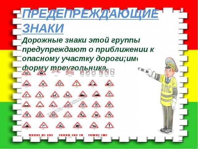 ПРЕДЕПРЕЖДАЮЩИЕ ЗНАКИ Дорожные знаки этой группы предупреждают о приближении...