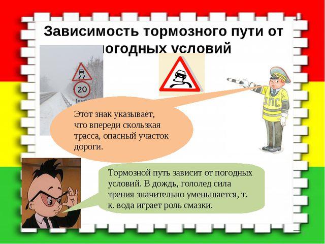 Зависимость тормозного пути от погодных условий Этот знак указывает, что впер...